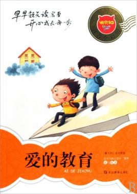 迪克猫小学生易读易懂名著丛书:爱的教育