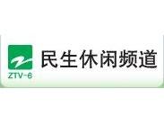 浙江电视台民生休闲频道_浙江休闲6频道直播_1818民生版直播