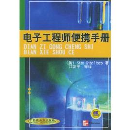 射频工程_射频与微波工程实践导论_网上买书_收藏品交