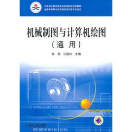 机械制图与计算机绘图(通用)图片
