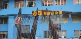 海珠创意产业园图片
