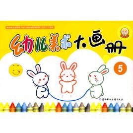 幼儿美术大画册5图册-幼儿美术大画册5