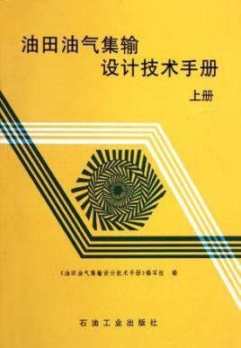 油田油气集输设计技术手册(上)图片