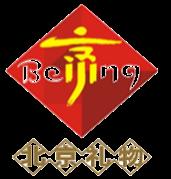 北京礼物图册图片