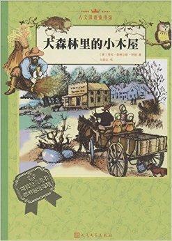 人文双语童书馆:大森林里的小木屋图片