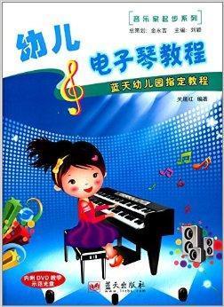 关瑞红电子琴教程全集分享展示图片