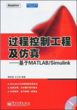 过程控制工程及仿真:基于matlab/simulink图片