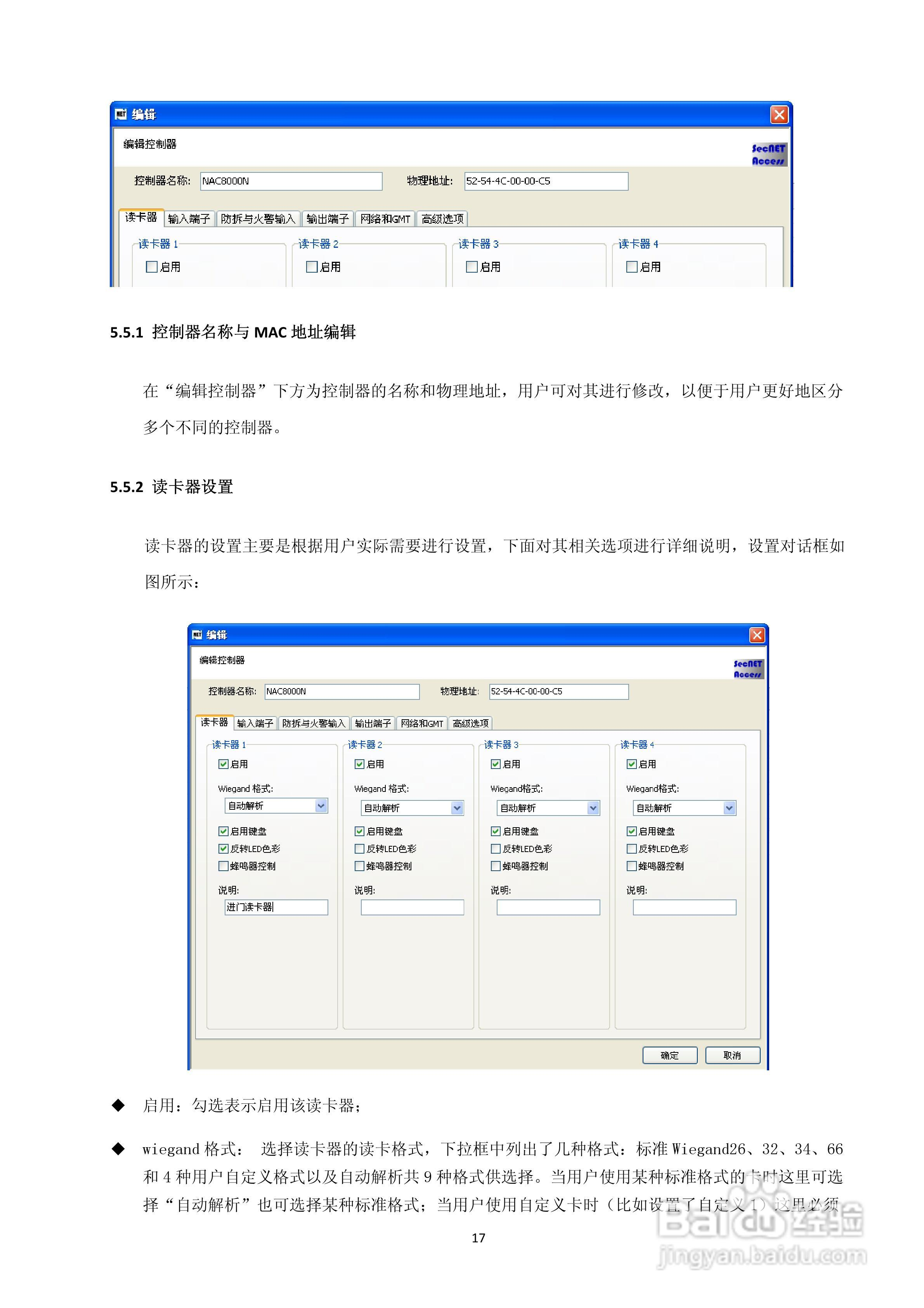 uspsecnet网络门禁管理软件使用说明书:[3