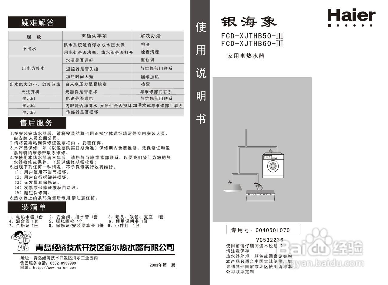 海尔fcd-xjthb60-iii 电热水器使用说明书图片