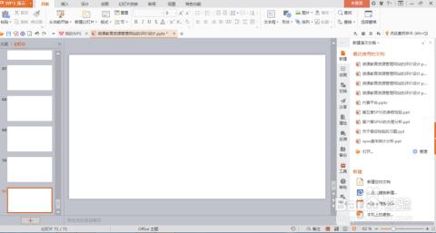 wps突然崩溃怎么找回之前编辑文件图片