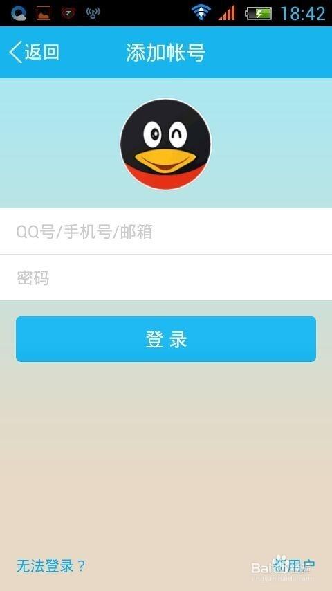 现在新版手机qq的语音带