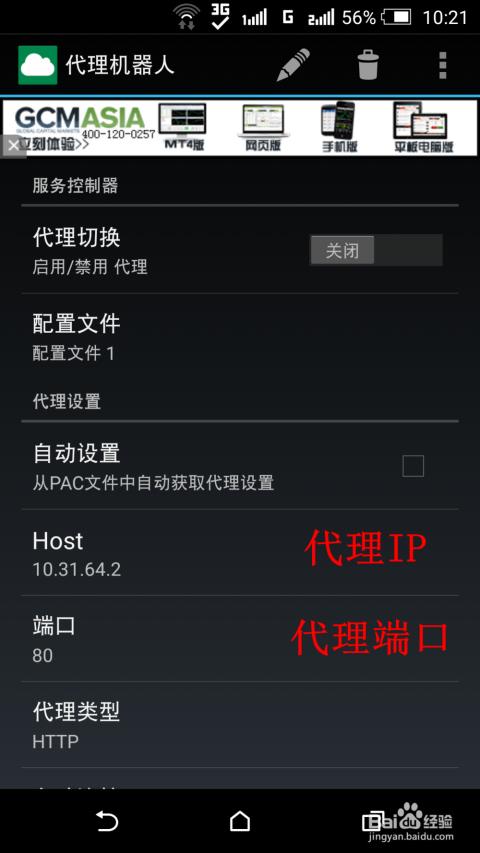 安卓手机使用代理上网时不能使用qq的解决方法