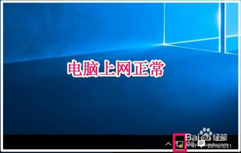 如何除去win10桌面右下角网络图标的黄色【 !】