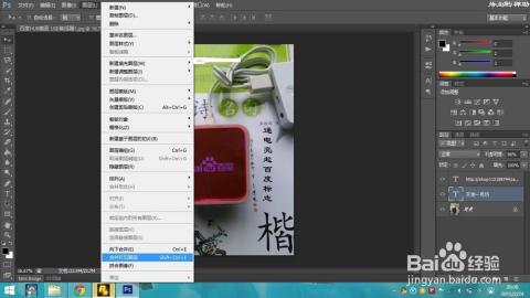 使用photoshop的文字工具在图片上添加好自己想要设置的文字水印内容