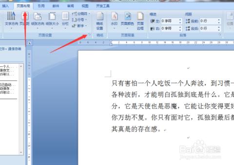如何在word文档中显示绘图网格?图片