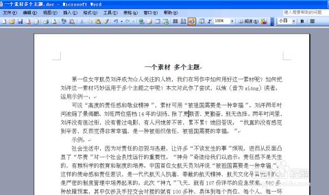 怎样去掉word2003文档中的背景颜色(一)图片