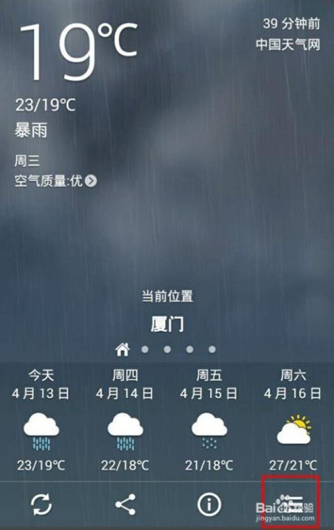 5/6  如果想测试多个地区天气预报,可点击天气图标进入天气界面,点击图片