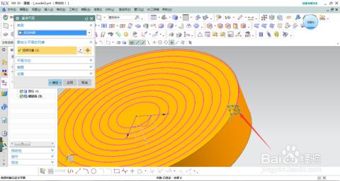 在螺旋线端点片创建一个基准面作为草图基准面