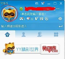 在yy语音面板上的最左方,有一个头像,点击头像.图片