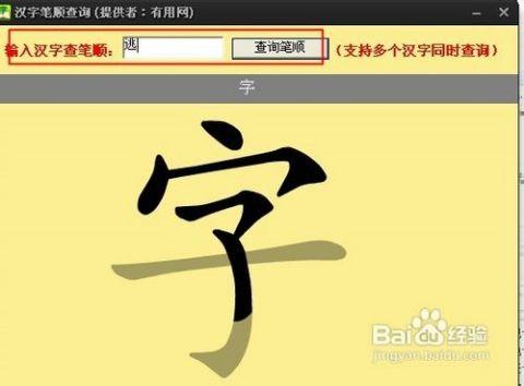 笔画笔顺顺序-怎么查询汉字的笔画顺序