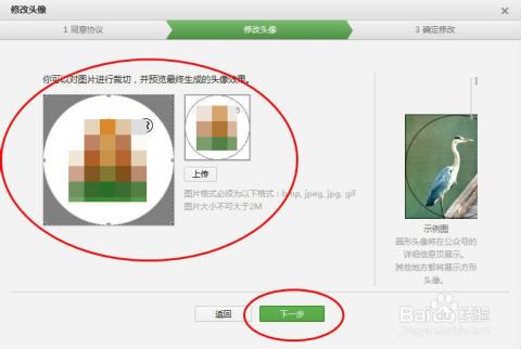 如何修改微信公众帐号头像图片