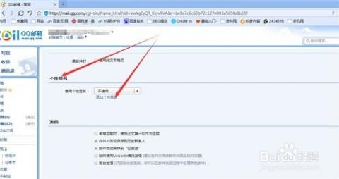 设置qq邮箱个性签名 加图片
