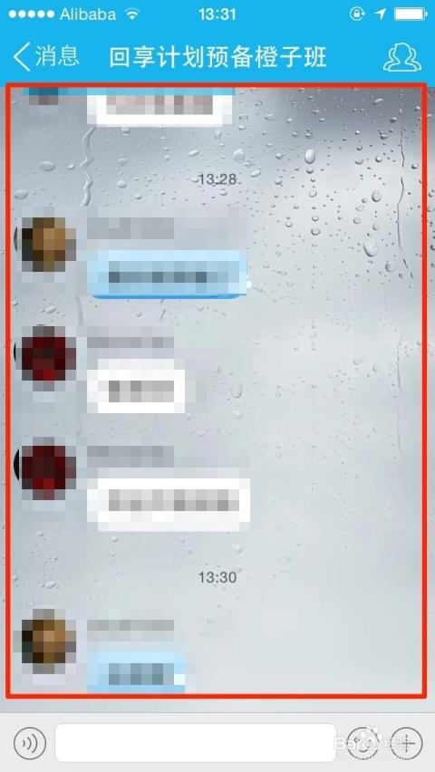 qq2011怎么改聊天框_设置完成以后,打开我们的qq聊天框,看到没!背景图已经更换了!