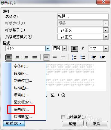 标准论文格式字体高清图片