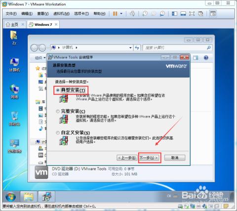 vmware12pro如何安装