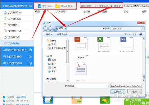 pdf转jpg软件_jpg转换成pdf jpg转换成pdf软件下载