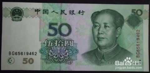 五十元人民币图片2014年一千元人民币 五十元人民币 ...