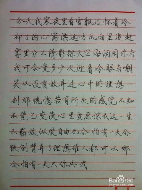 浅谈新人硬笔书法练字图片