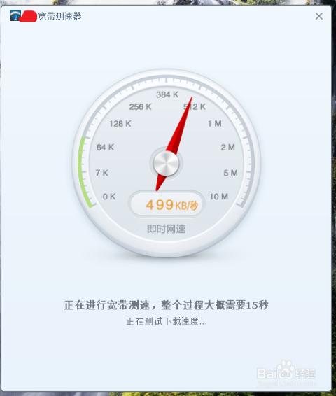 可以通过一些软件来测试自己的宽带速度,看是否宽带带宽是否和自己