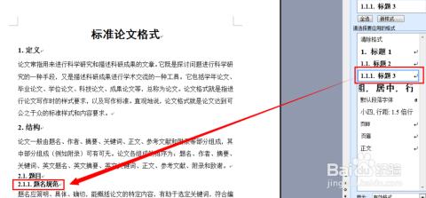 谁有三级片网址删除_毕业论文中的一级标题二级标题三级标题是怎么回事啊