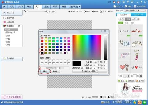 如何用美图秀秀做透明印花字体图片