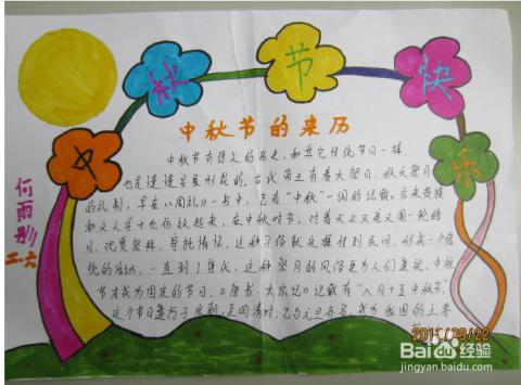 那么,对于中秋节的手抄报,我们应该怎么做,第一,描绘主题是最重要的