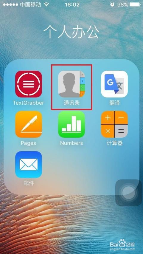 手机iphone苹果通讯录的链接联系人和关联联系人手机q批发图片
