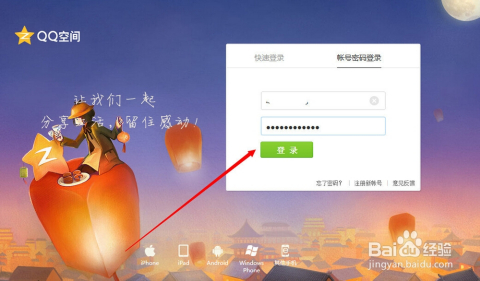 在qq空间登陆页面输入qq账号及密码,输入完成后点击【登陆】按钮(登陆