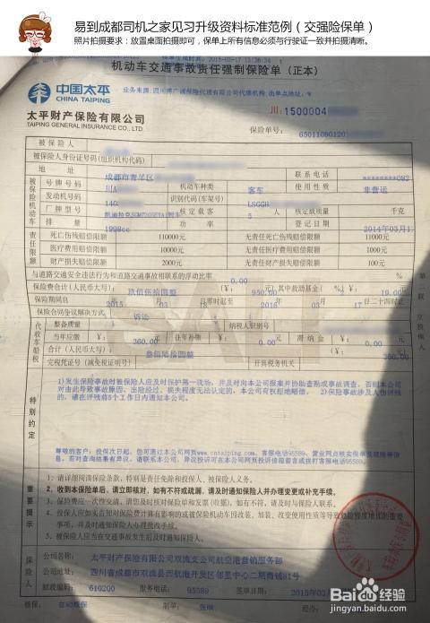 【图】刚买了新的车险,已经没纸质保单了? 上海论坛 汽车之家论坛