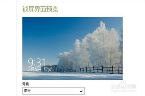 windows10如何更换锁屏壁纸图片