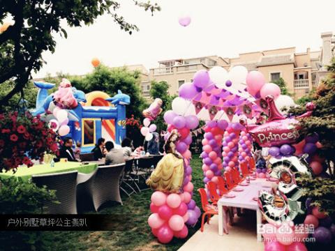 生日派对活动策划_生活常识图片