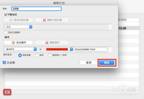 outlook 4 mac:[21]设置自动接收和发送邮件