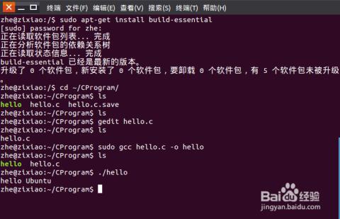 uuntu15.0安装测试gcc(c编译环境)