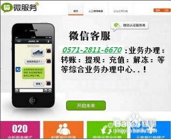 微信钱包24小时在线,客服电话!