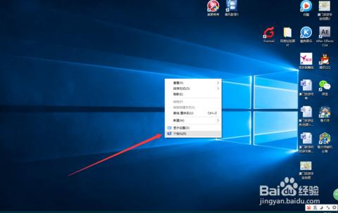 win10系统如何恢复电脑桌面默认图标图片