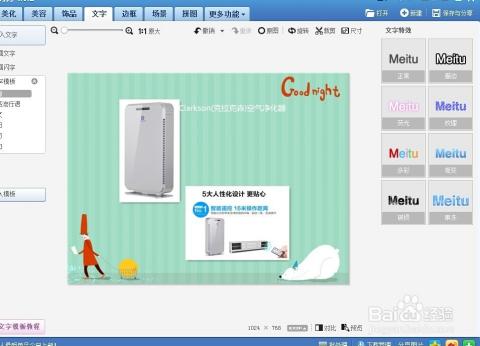 美图编辑下载 美图编辑软件 矢量图编辑器 可编辑鱼骨图模板下载 美图图片
