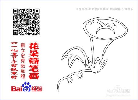 六一儿童节手抄报素材 花朵简笔画34 刘立宏剪纸