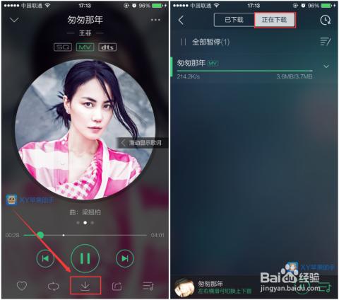 歌曲iphone6splus掉线苹果音乐到手机小米2s手机下载总通话图片