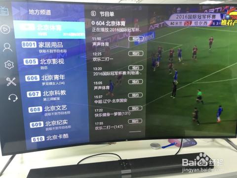 选择正在直播的体育频道收看直播