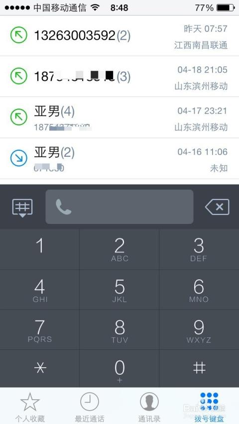ios7越狱必装插件推荐图片